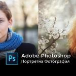 Курс Adobe Photoshop и портретната фотография