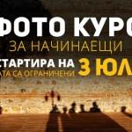 Фотографски курс за начинаещи