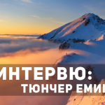 Интервю: Тюнчер Еминов