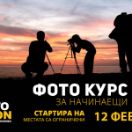 Фотографски курс за начинаещи - начало 26-ти февруари