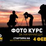 Фотографски курс за начинаещи 4-ти февруари