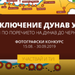 "Фотографски конкурс ,,Приключение Дунав Ултра - 732 км по поречието на Дунав до Черно море"""