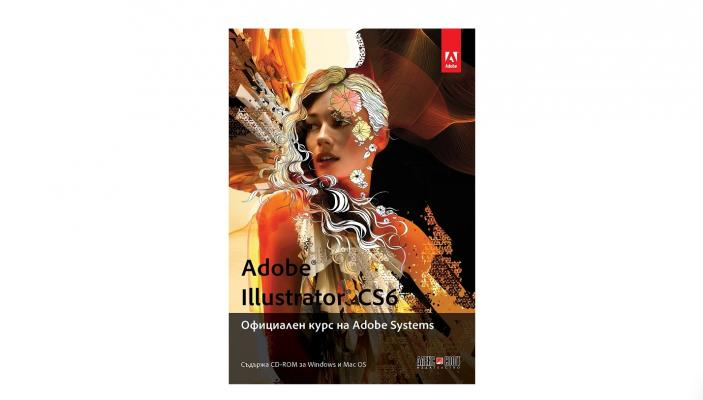 Книга Adobe Illustrator CS6. Официален курс на Adobe Systems