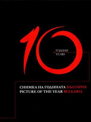 Каталог 10 години Снимка на годината-България