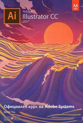 Книга Adobe Illustrator CC 2017: Официален курс на Adobe Systems
