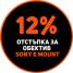 12% Sony lens