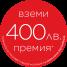 Canon Премия  400лв.