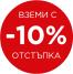 Canon Lens -10%