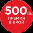 Canon Премия в брой 500лв.
