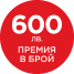 Canon Премия в брой 600лв.