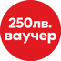 250лв. ваучер