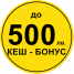 Nikon Winter Cash Back до 500лв.