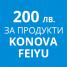 200 лв. KF