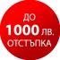 До 1000лв. отстъпка за избрани обективи Lumix