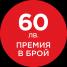 Canon Премия в брой 60лв.