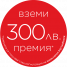 Canon Премия  300лв.