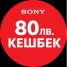 Кешбек Sony 80лв.