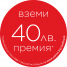 Canon Премия  40лв.