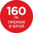 Canon Премия в брой 160лв.