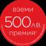 Canon Премия  500лв.