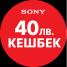 Кешбек Sony 40лв.