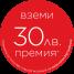 Canon Премия  30лв.