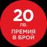 Canon Премия в брой 20лв.