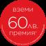 Canon Премия  60лв.