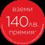 Canon Премия  140лв.