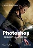 Книга Photoshop трикове за дизайнери