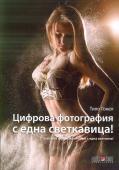 Книга Цифрова фотография с една светкавица