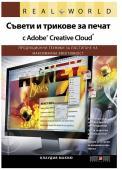 Книга Съвети и трикове за печат с Adobe Creative Cloud. Продукционни техники за постигане на максимална ефективност