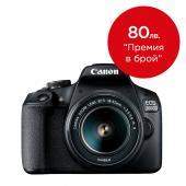 Фотоапарат Canon EOS 2000D тяло + Обектив Canon EF-s 18-55mm f/3.5-5.6 IS II