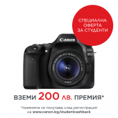 Фотоапарат Canon EOS 80D тяло + Обектив Canon EF-S 18-55mm f3.5-5.6 IS STM