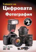 Книга Тайните на цифровата фотография - част 2: Професионални фотографски техники - стъпка по стъпка