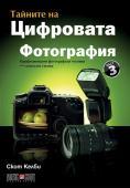 Книга Тайните на цифровата фотография - част 3: Професионални фотографски техники - стъпка по стъпка