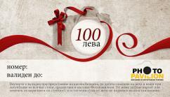 Ваучер за подарък 100лв