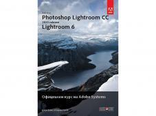 Adobe Photoshop Lightroom CC (release 2015): Lightroom 6 Официален курс на Adobe Systems