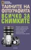 Книга Всичко за снимките