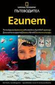 Книга Египет