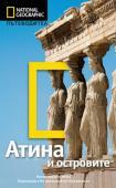 Книга Атина и островите