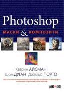 Книга Photoshop: Маски и композити