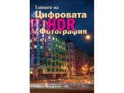 Книга Тайните на цифровата HDR фотография