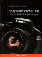 Книга По-добри изображения с Canon EOS DSLR фотоапарат
