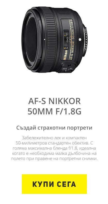 https://www.photopavilion.bg/%D0%BF%D1%80%D0%BE%D0%B4%D1%83%D0%BA%D1%82/%D0%9E%D0%B1%D0%B5%D0%BA%D1%82%D0%B8%D0%B2-Nikon-AF-S-Nikkor-50mm-f18G-1358
